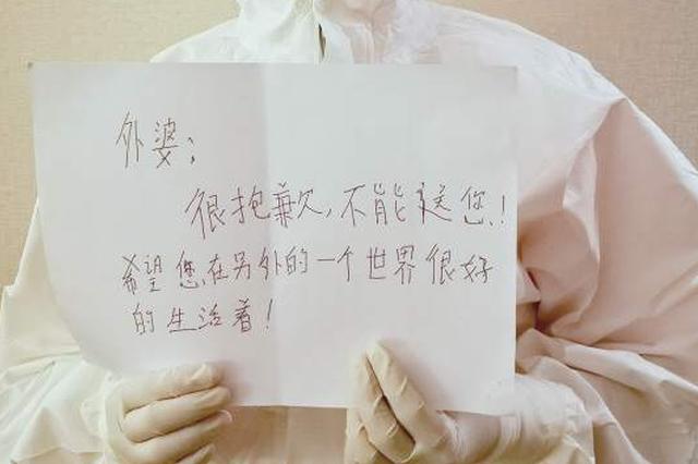 """厦门护士驰援武汉错过外婆最后一面 含泪继续战""""疫"""""""