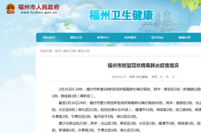 福州市新增1例新型冠状病毒肺炎确诊病例