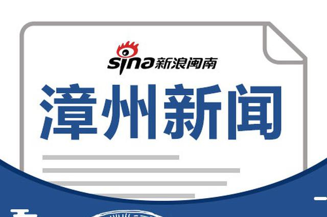 漳州:两男子冒充受害人孩子求助 一个月内骗走近18万