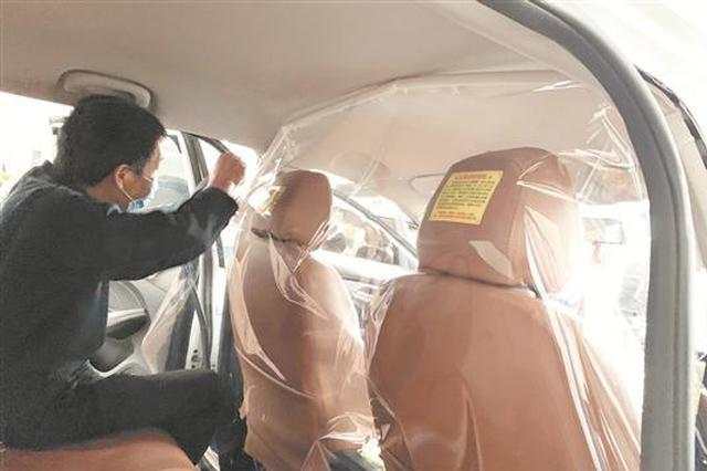 泉州出租车防护升级 司乘座位间安装隔离膜