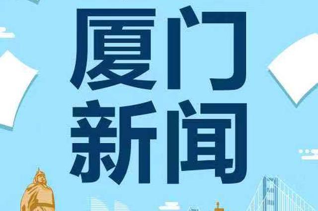 闽南文化保护发展办法 厦门将于年内推出实施细则