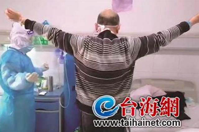福建医疗队首创康复训练操 在宜昌正式推广