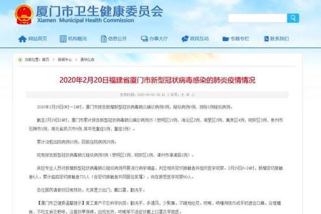 2月19日厦门排除新冠肺炎疑似病例1例 住院病例25例