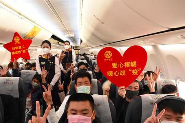 福州市包机免费接送云南籍务工人员返榕
