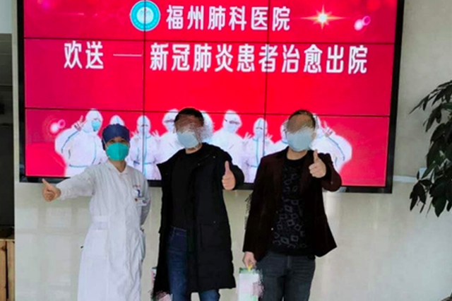 福州新增3名新冠肺炎患者治愈出院 累计治愈出院36例