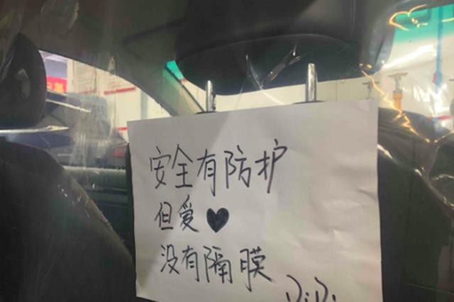 """福州网约车今起安上""""透明口罩"""" 再添硬核防护"""