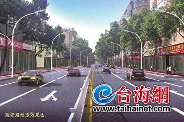 漳州延安路改造提升今起交通管制 完善管网路灯等设施