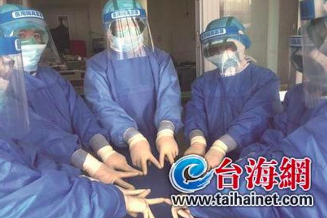 漳州第一批增援武汉的医护人员进入休整期
