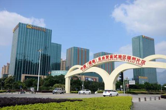 """福州自贸片区推""""硬核""""举措 助企业有力有序复工复产"""