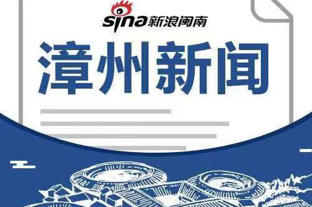 """漳州市应急管理局五举措助攻企业复工战""""疫"""""""