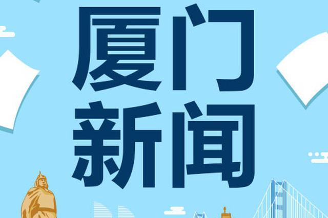 厦门市妇幼集美院区奠基开工 计划2024年上半年投用