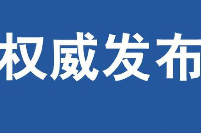 福建检察机关依法对张坚涉嫌受贿案提起公诉