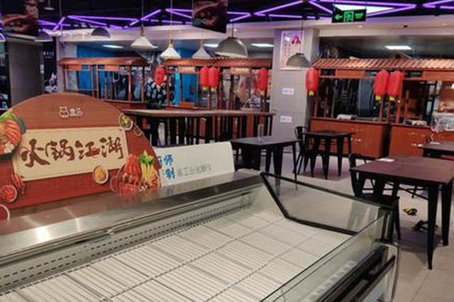福州多家新零售门店关闭 业内人士:正常业务调整