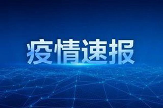 3月28日福建新增1例境外输入确诊病例