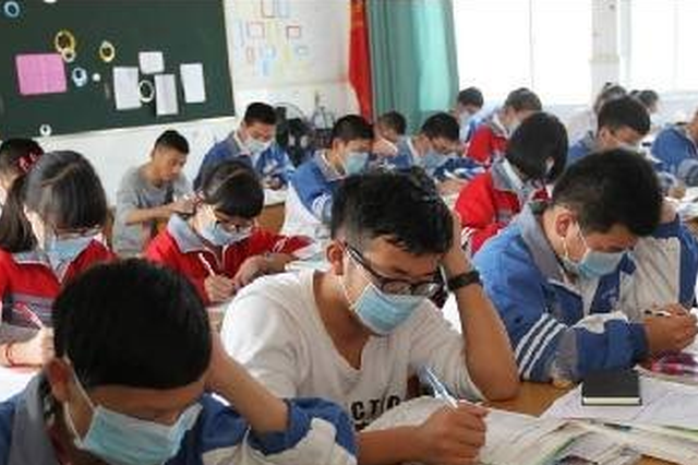 福建省教育厅发布高三开学导则 上课戴口罩座位有间距