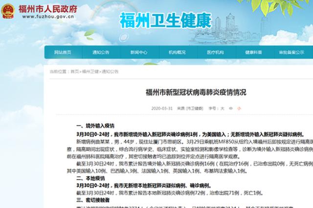 3月30日福州新增1例境外输入确诊病例 为美国输入
