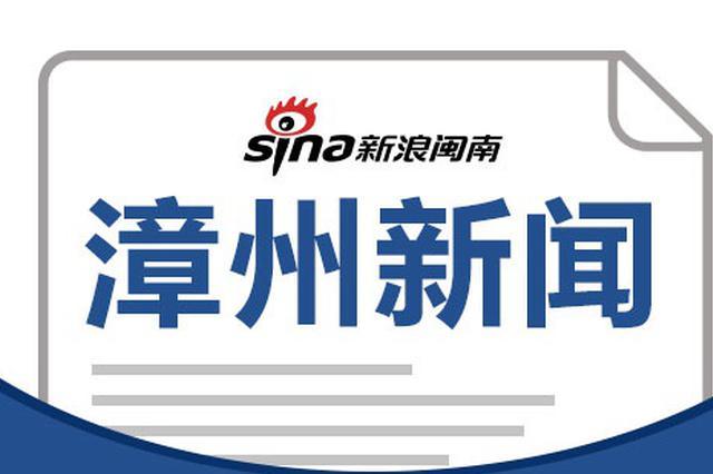 漳州市区今年首场土拍举行 近30家房企争夺3宗地块