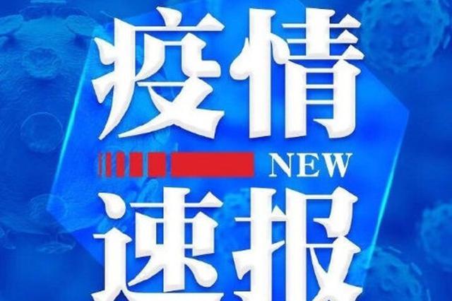 5月18日福建新增省外输入无症状感染者1例