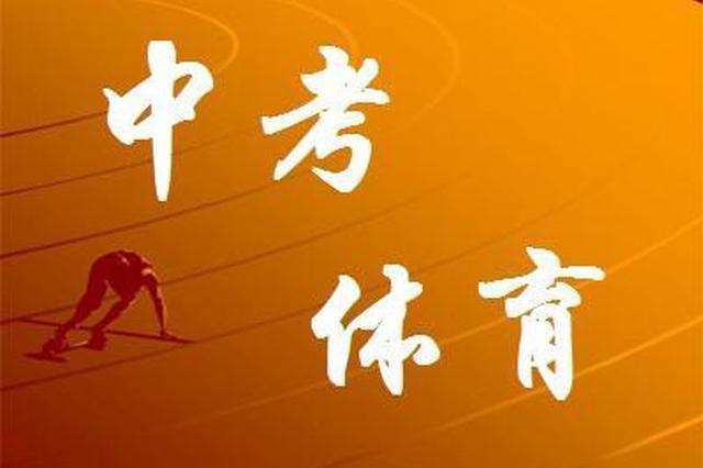 福建省明年中考体育方案发布 要笔试还要抽考