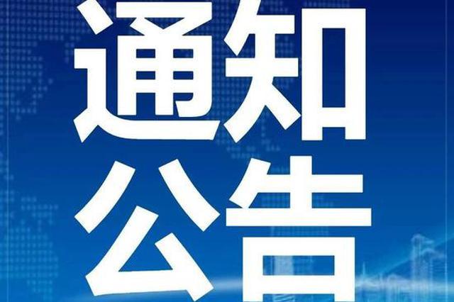 中共泉州市委组织部关于邱朝阳等同志任前公示的公告