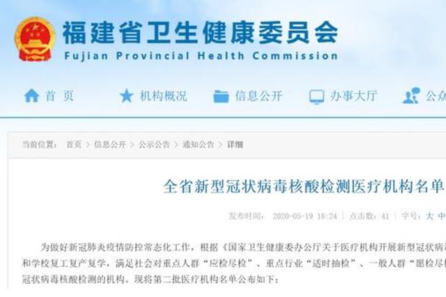 福建公布第二批核酸检测医疗机构名单