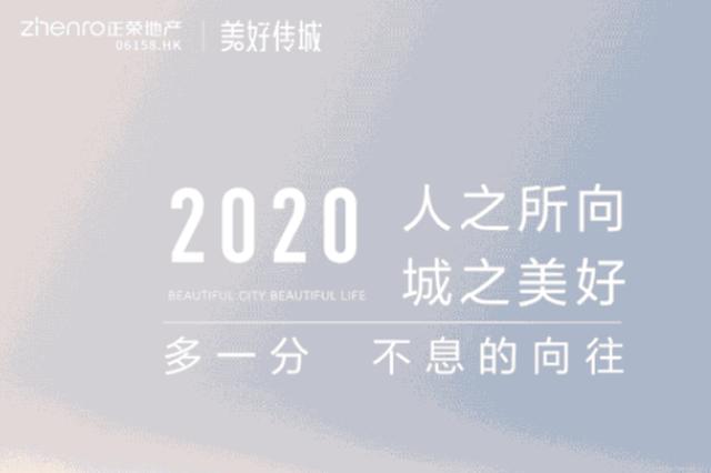人之所向,城之美好 | 2020,致敬所有美好的向往