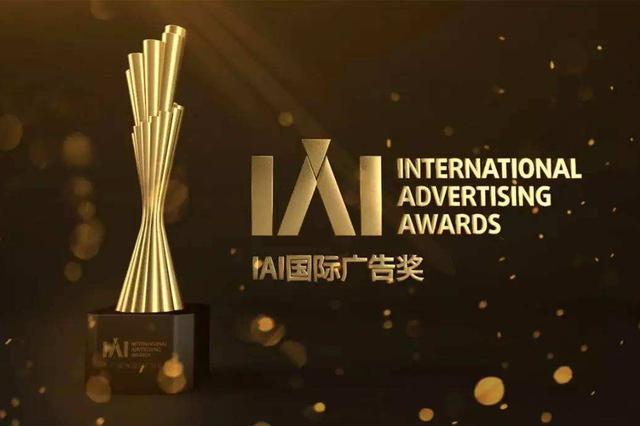 厦门农商银行作品获IAI国际广告奖