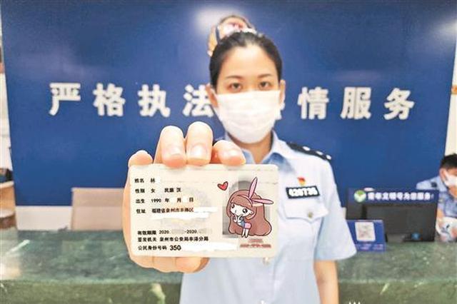 临时身份证可全省通办 不良信用记录人员不予受理