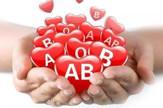 福建省血液中心库存紧张 A型、O型血紧缺需要您帮忙