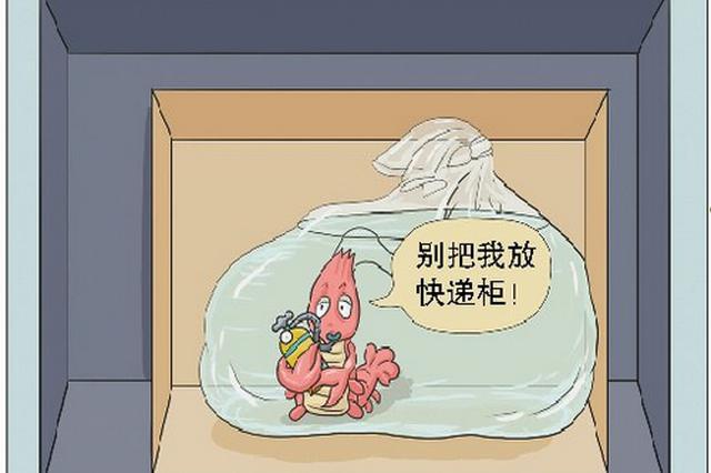 厦门一市民网上买活虾差点被放快递柜 律师:可投诉举报