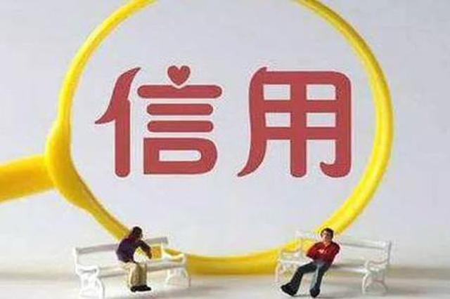 6月1日起福州医保信用等级将分四级