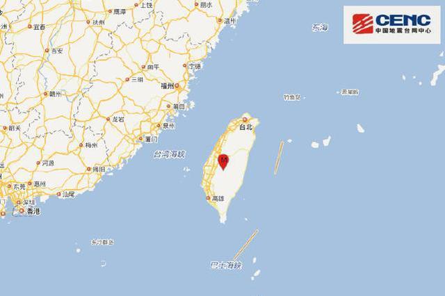 凌晨台湾发生4.2级地震 福建多地有震感