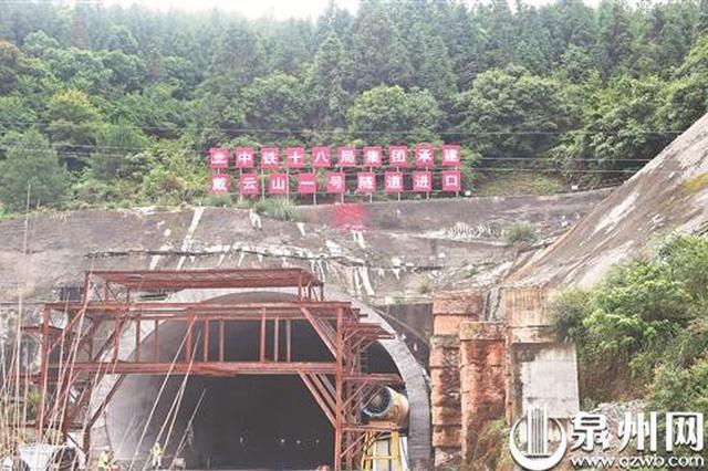 兴泉铁路最长隧道戴云山一号隧道顺利贯通 长13720米