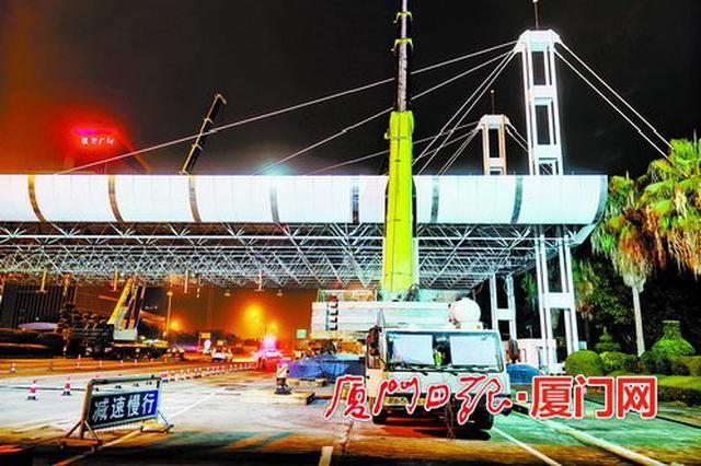 厦门海沧大桥收费主站拆除 改造后该处行车不用再减速