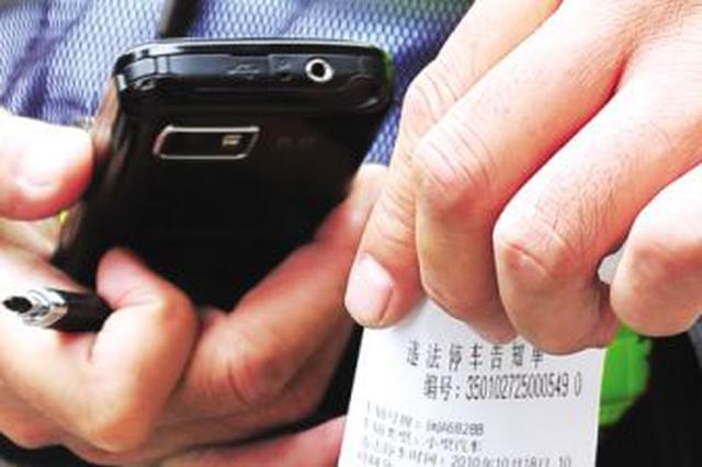 福建开出全国首张跨省缴纳交通罚款电子票据