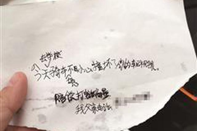 漳州一学生骑车撞坏小车后视镜 留条要赔钱车主收一元