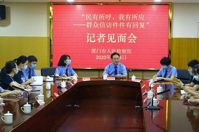 厦门市人民检察院启动新时代检察宣传周活动