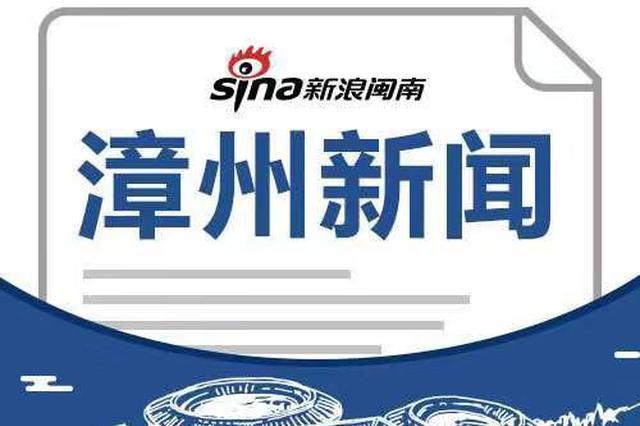 漳州鼓励农贸市场升级:改造禽肉摊位 达标补贴500元/m²