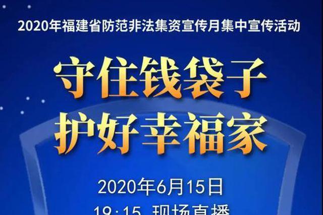 6月15日19:15,海博TV等平台直播防范非法集资宣传活动