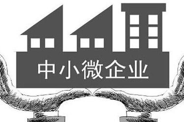 闽出台商贸贷外贸贷实施暂行办法 助力中小微企业发展