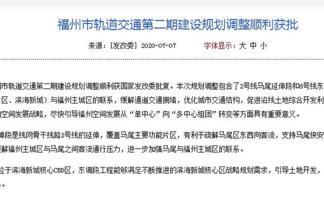 国家发改委批复!涉及福州地铁2号线、6号线规划调整