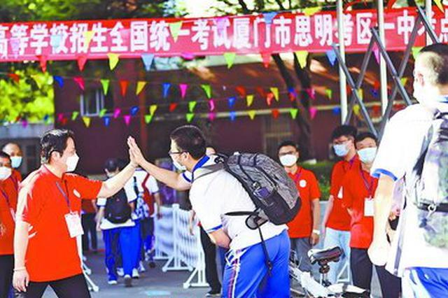 厦门1.7万考生参加高考 首日没有启用备用隔离考场