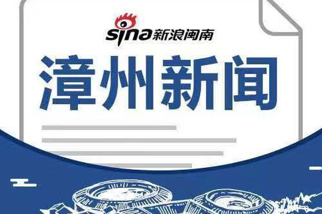 漳州市三举措助力通关环境优化