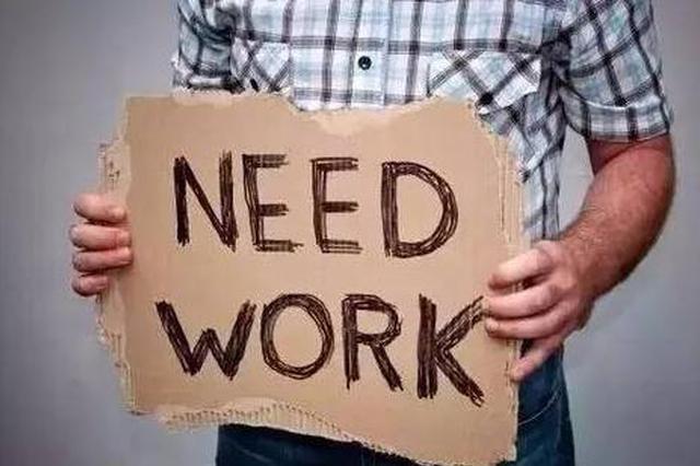 """泉州失业保险""""升级"""" 扩大保障范围 提高补贴标准"""