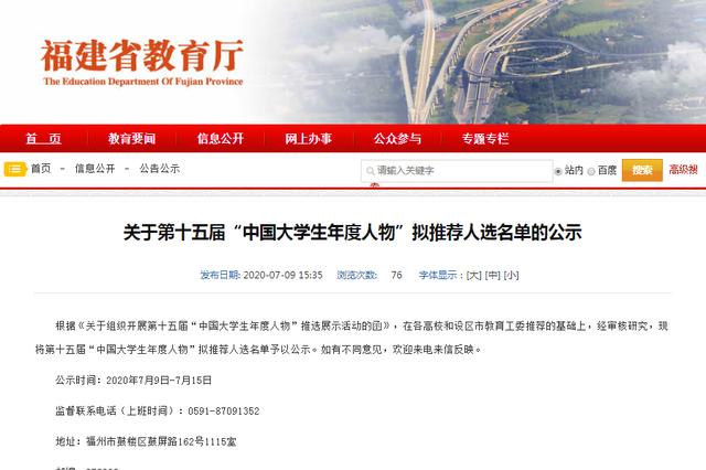 """福建14名学生拟被推荐为""""中国大学生年度人物"""""""