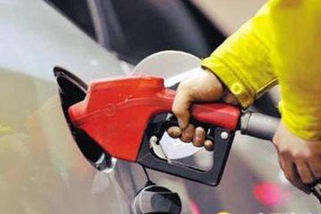 厦门92号汽油价格涨至5.66元/升 加满一箱油多花4元