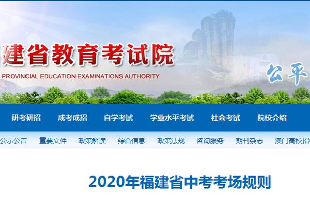 考生注意!2020年福建省中考考场规则公布
