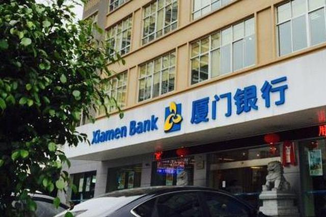 厦门银行将成为今年首家在A股上市的银行