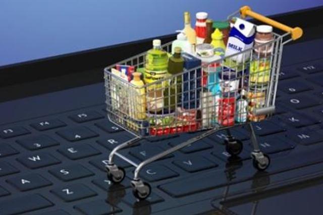 上半年福建省网络零售额同比增长16.1%