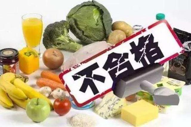 福建食品抽检3批次不合格 涉及产品厦门一超市有销售